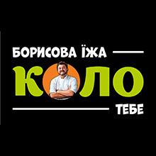 Їжа Борисова КОЛО тебе